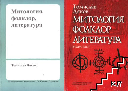Митология, фолклор, литература. Част 1-2