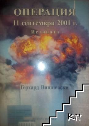 �������� 11 ��������� 2001 �. ��������