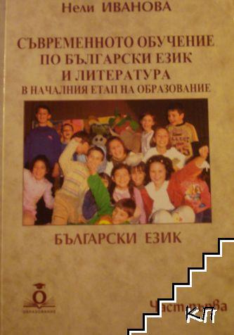 Съвременното обучение по български език и литература в началния етап на образование