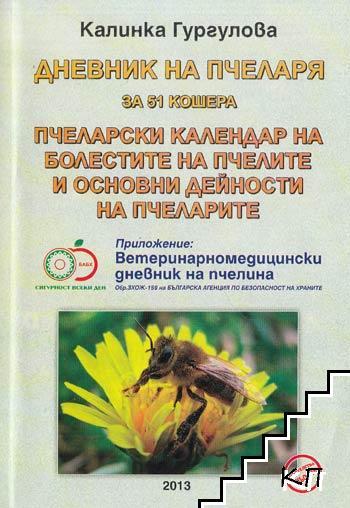 Дневник на пчеларя за 51 кошера. Пчеларски календар на болестите на пчелите и основни дейности на пчеларите