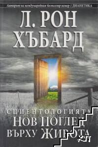 Л. Рон Хъбърд. Поредица от 5 книги