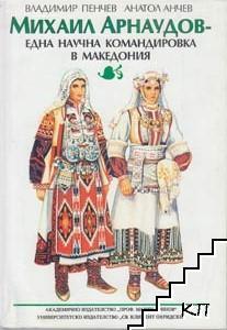 Михаил Арнаудов - една научна командировка в Македония