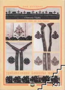 Капанските баби от село Садина и удивителната капанска шевица