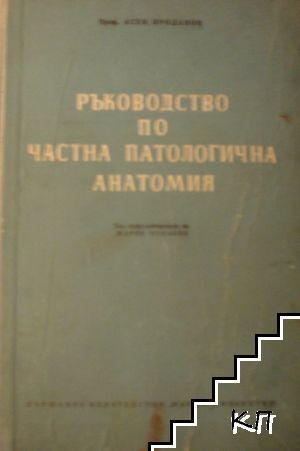 Ръководство по частна патологична анатомия