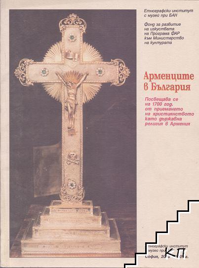 Арменците в България