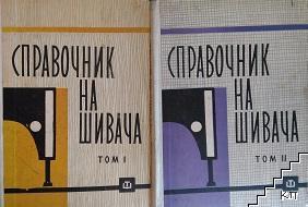 Справочник на шивача. Том 1-2