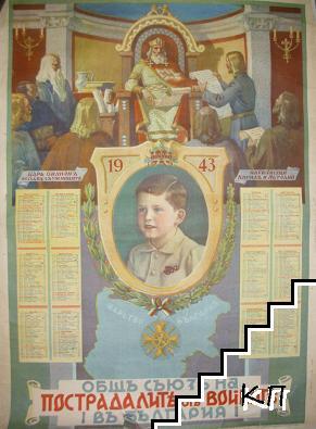 Общъ съюзъ на пострадалите отъ войните въ България. Календар