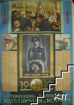 Организация на българските железничари и моряци. Календар
