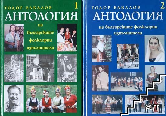 Антология на българските фолклорни изпълнители. Том 1-2