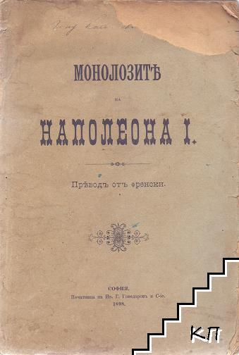 Монолозите на Наполеона I