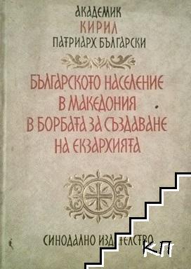 Българското население в Македония в борбата за създаване на Екзархията