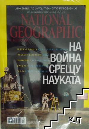 National Geographic - България. Бр. 3 / 2015