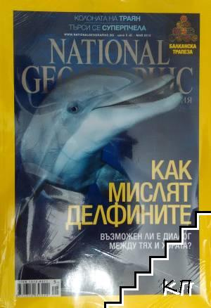 National Geographic - България. Бр. 5 / 2015