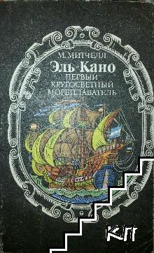 Эль-Кано: первый кругосветный мореплаватель
