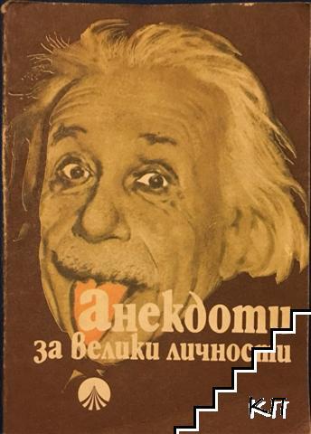 Анекдоти за велики личности