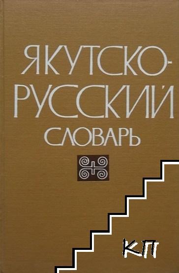 Якутско-русский словарь
