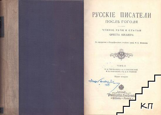 Русские писатели после Гоголя. Том 2-3