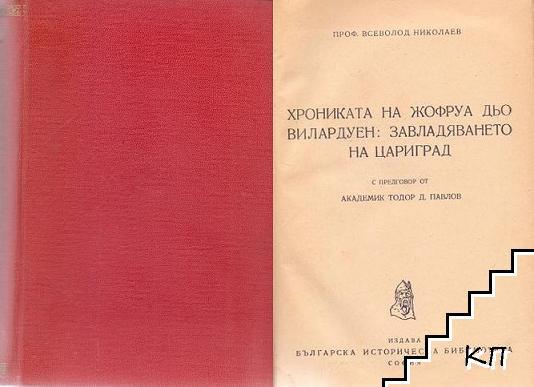 Хрониката на Жофруа дьо Вилардуен: Завладяването на Цариград