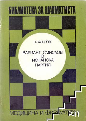 Библиотека за шахматиста. Комплект от 11 книги
