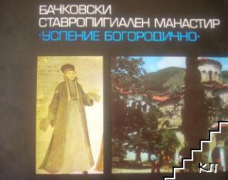 """Бачковски ставропигиален манастир """"Успение Богородично"""""""