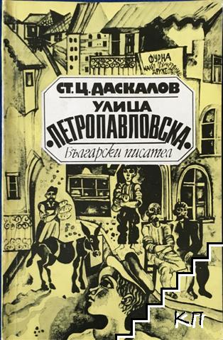 Улица Петропавловска