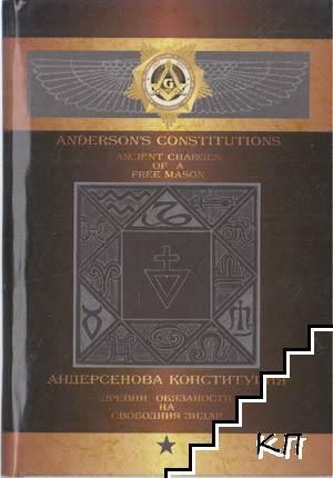 Anderson's constitution / Андерсенова конституция