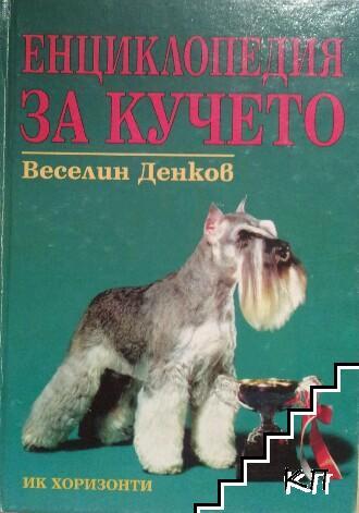 Енциклопедия за кучето