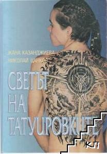 Светът на татуировките