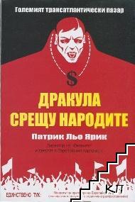Дракула срещу народите