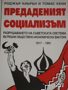 Предаденият социализъм. Разрушаването на съветската система. Вътрешни обществено-икономически фактори 1917-1991