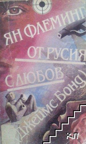От Русия с любов (Джеймс Бонд)