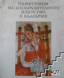 Паметници на изобразителното изкуство в България