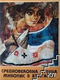Средновековна стенна живопис в България