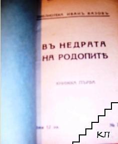Въ недрата на Родопите. Книга 1-2