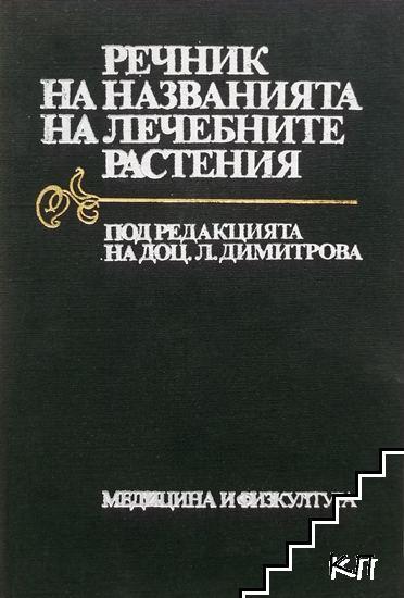 Речник на названията на лечебните растения