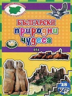 Български природни чудеса