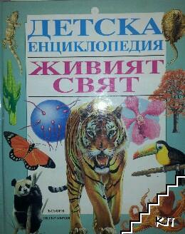 Живият свят. Детска енциклопедия