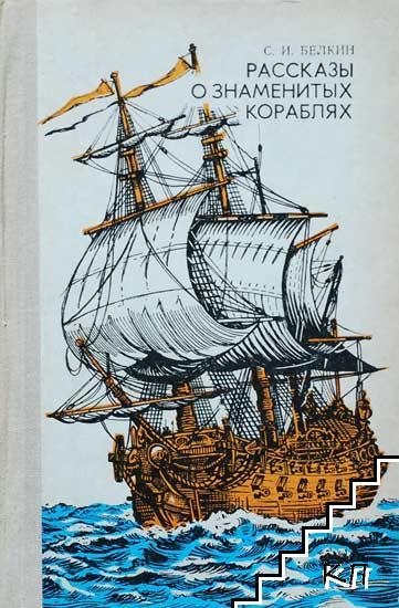 Рассказы о знаменитых кораблях