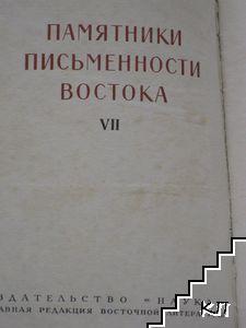 Памятники писменности Востока. Том 7: Сутра мудрости и глупости (Дзанлундо) (Допълнителна снимка 2)