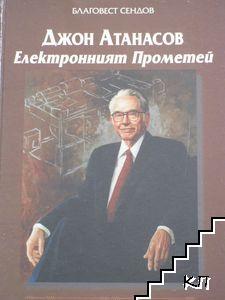 Джон Атанасов: Електронният Прометей
