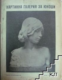 Картинна галерия за юноши. Кн. 1-10 / 1923