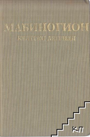 Мабиногион