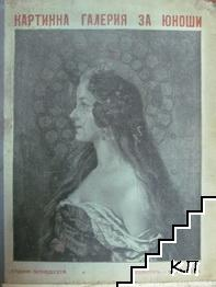 Картинна галерия за юноши. Книга 1-10 / 1924