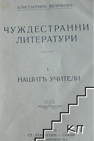 Чуждестранни литератури. Нашите учители