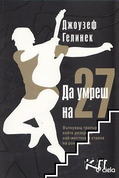 �� ����� �� 27 � �������� �������� - ��� ����� �� ������� �������