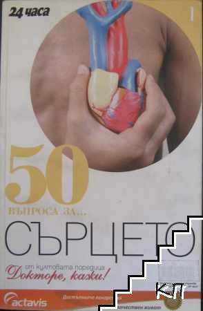 50 въпроса за... Сърцето