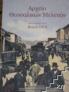 Αρχείο Θεσσαλικών Μελετών, Βόλος 1908 (αφιερωματικό)