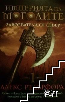 Империята на моголите. Книга 1: Завоеватели от север