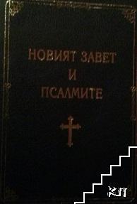 Новият Завет и псалмите