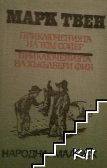 Приключенията на Том Сойер. Приключенията на Хъкълбери Фин